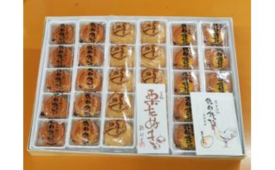 A-26 鶏卵饅頭バラエティーセット【1pt】