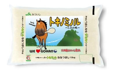 M001 至高の米 ななつぼし トキノミノル10kg