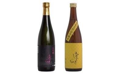 B-59 宗味大吟醸・生もと純米酒セット【2pt】