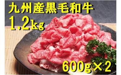 A401 九州産黒毛和牛切り落とし 1.2kg