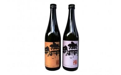 A-92 益田の銘酒、無用の用 「純米吟醸」「特別純米酒」【1pt】