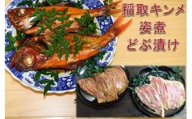 D002 稲取キンメ姿煮2尾・どぶ漬6切セット