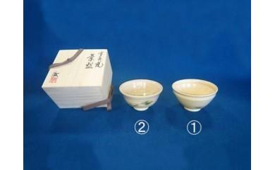 C-137 雪舟焼 抹茶茶盌 (桐箱入り)【3pt】
