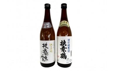 A-88 益田の銘酒、扶桑鶴「純米吟醸」「特別純米酒」【1pt】