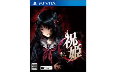 215 PS Vita 祝姫