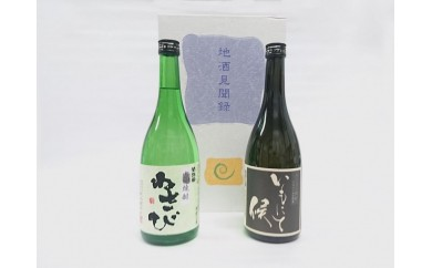 A-112 わさび焼酎と芋焼酎セット【1pt】