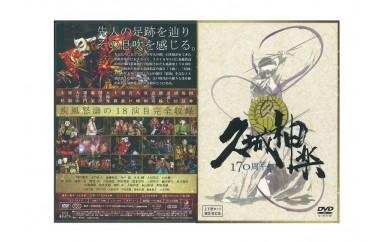 C-82 久城神楽170周年祭【上下巻】ブルーレイ【3pt】