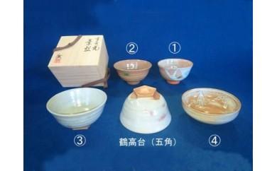 E-143 雪舟焼 抹茶茶盌(桐箱入り)【10pt】