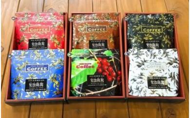 C-18 焙煎師が選んだオススメコーヒー6種定期便【3pt】