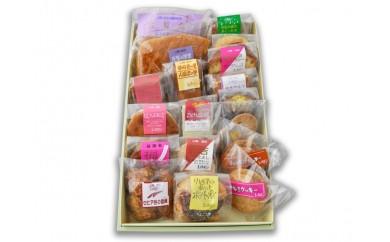 A-115 リバティ洋菓子店の焼菓子セット【1pt】