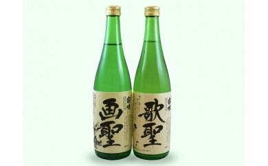 A-111 創業400年!老舗酒蔵の清酒セット【1pt】