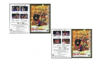A-80 第38回美都町神楽競演大会【上下巻】DVD【1pt】