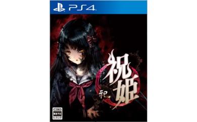 209 PS4 祝姫