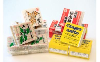 【A56】 こだわりの納豆食べくらべセット