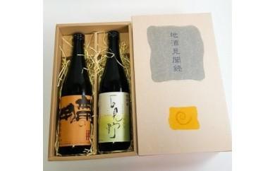 A-21 老舗酒蔵の純米酒セット【1pt】