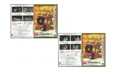 A-79 第37回美都町神楽競演大会【上下巻】DVD【1pt】
