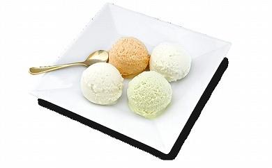 [1001]留寿都村産野菜のアイスクリームセット(8個入)