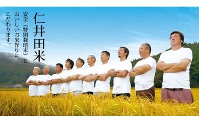 Be-12 仁井田米・にこまる(100%) 3kg