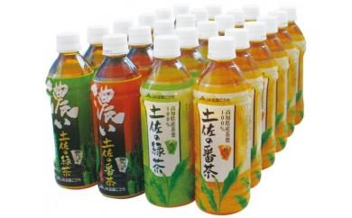 V009 土佐茶ペットボトル詰め合わせ【230pt】