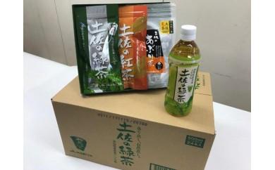 V005 土佐茶飲み比べセット(緑茶)【335pt】