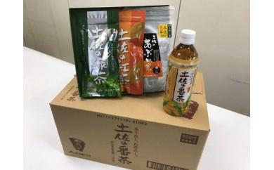 V006 土佐茶飲み比べセット(番茶)【335pt】