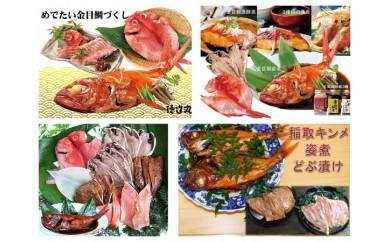 G501 おたのしみ定期便 金目鯛味くらべ(D金目鯛加工品×4回)