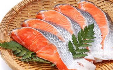 [№5641-0325]山田水産 紅鮭(約2.8kg)/1本もしくは切り身