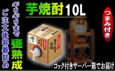 ★愛媛朝詰め★量り売り芋焼酎「東平(とうなる)」10L専用サーバー おまけ付き