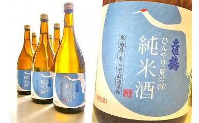 H-4◆土佐鶴〈限定品〉「ひんやり、夏の宵 純米酒」1ケース6本入り