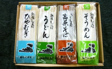 [№5663-0050]【玉川村 釘屋商店】 島田麺の詰合せ(4種類:各230g×4袋)