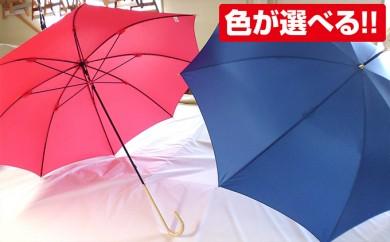 [№5921-0039]【西川洋傘加工所】 高級婦人長傘(共袋付)