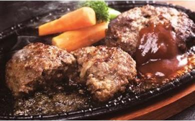 A29001 豊後牛の贅沢ハンバーグステーキ(1.2kg)・通