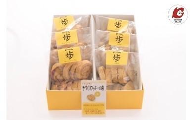 No.9 小平そだち 手作りクッキー詰め合わせ