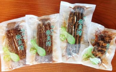 [№5704-0098]【相傳商店】奈良漬3種詰合せ(白うり、きゅうり、なす)