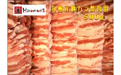 K2622 「焼肉ヒロムラ」の九州産豚バラ(焼肉用)<500g>