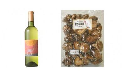 A-58 安心院*小さなワイン工房ワイン&原木乾椎茸セット2