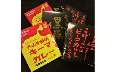 A-68【肉質日本一!】鳥取県産肉カレーセット(牛・豚・鶏)