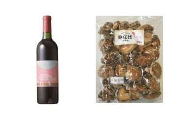 A-57 安心院*小さなワイン工房ワイン&原木乾椎茸セット