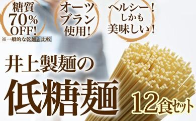 糖質制限に♪井上製麺の低糖麺(12食)