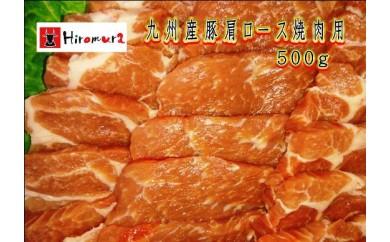 K2623 「焼肉ヒロムラ」の九州産豚肩ロース(焼肉用)<500g>