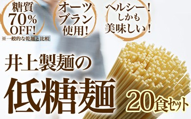 糖質制限に♪井上製麺の低糖麺(20食セット)