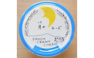 A-2.月のチーズフレッシュクリームチーズ(プレーン)
