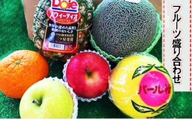 B262 季節のフルーツ盛り合せ!お任せセット