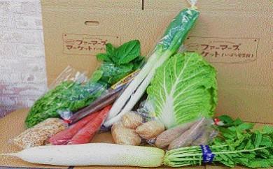 A-05 季節の野菜ふるさとパック