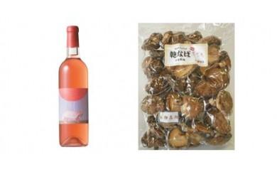 A-59 安心院*小さなワイン工房ワイン&原木乾椎茸セット3
