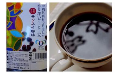 恩納村で焙煎した香り深いコーヒー豆 200g×3種類