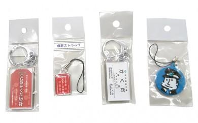 [№5730-0167]【阿武隈急行】選べるキーホルダーとストラップの2点セット