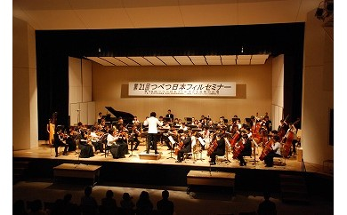 【D040-1】つべつ日本フィルセミナー参加資格