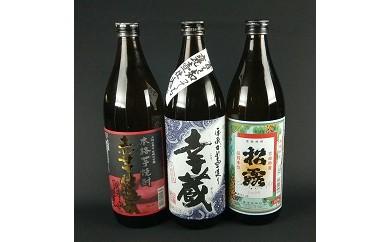 串間焼酎飲みくらべセット A-14