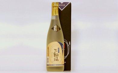 A2-04.純米 三輪福